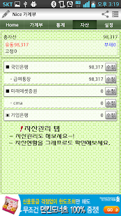 Nice가계부 2.0 - screenshot thumbnail