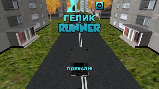 Гелик Runner