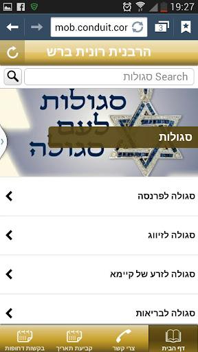 【免費教育App】הרבנית רונית ברש-APP點子