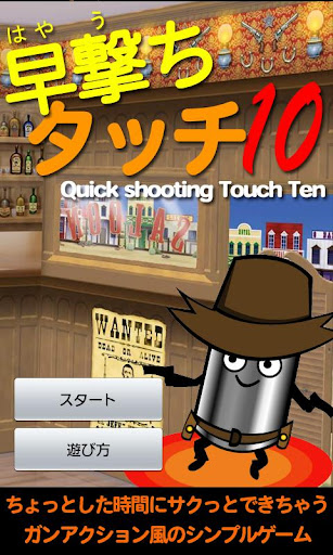 Quick Shooting Touch 10
