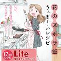 花のズボラ飯 うんま〜いレシピ 【Lite版】 logo