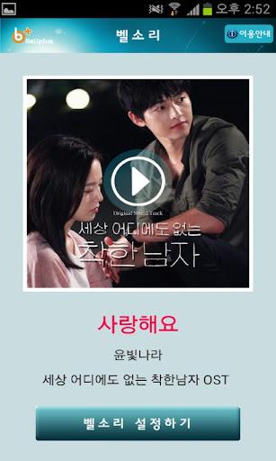 벨소리 : 사랑해요 - 착한남자 OST [윤빛나라]