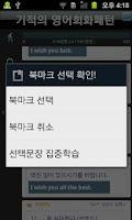 Screenshot of 기적의 영어회화패턴