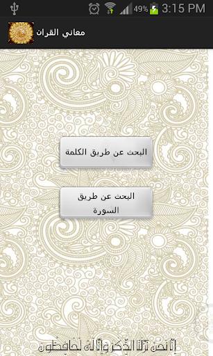 معاني القرآن الكريم