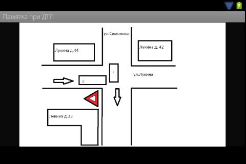 Памятка при ДТП- screenshot