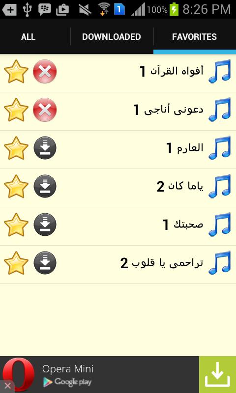 رنات دينية بصوت مشارى العفاسى - screenshot