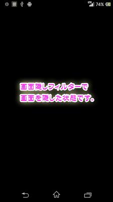 広告無し★一瞬で画面隠し(覗き見防止)★無料 - screenshot