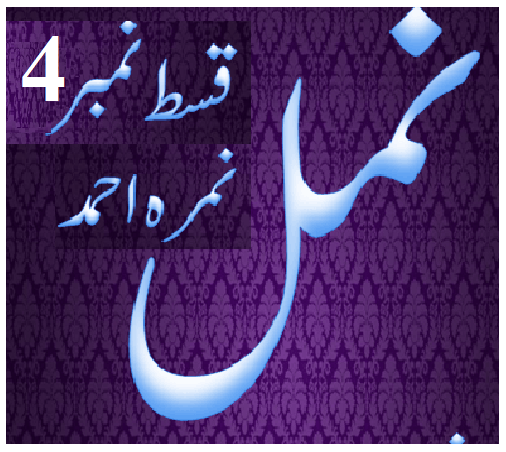 Namal 4 Urdu Novel Nimra Ahmed