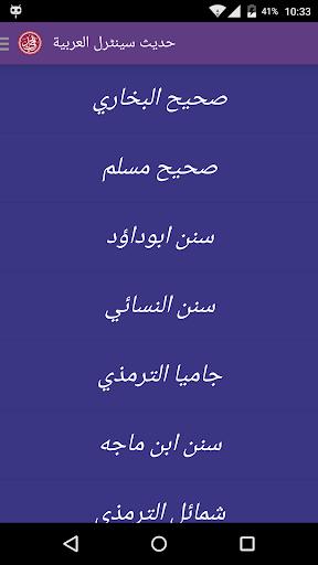 Hadith Central Arabic