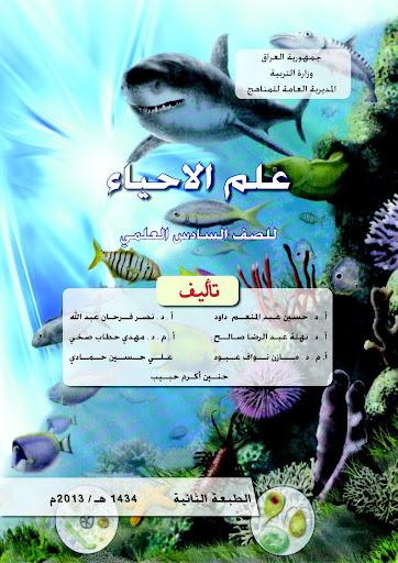 المناهج العراقية احياء 6 علمي