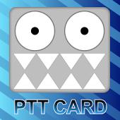 PTTcard 批踢踢認同卡