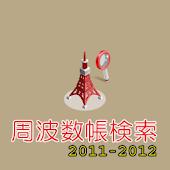 周波数帳検索2011-2012(非公式)