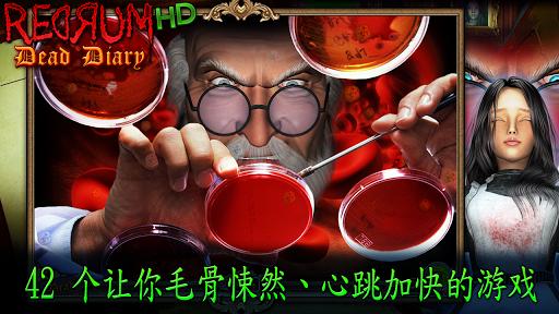 Redrum: 死亡日记 Free