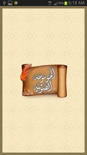 الموسوعة الصوتية الاسلامية