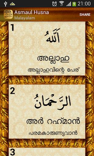 Asmaul Husna Malayalam