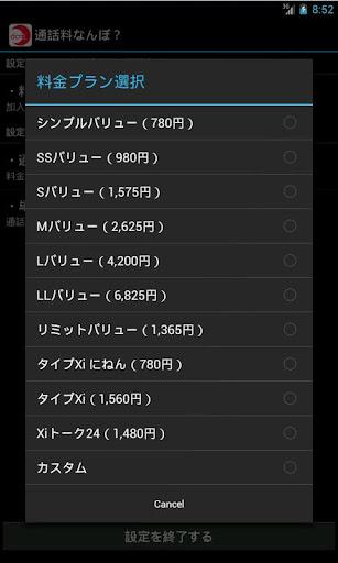 玩免費通訊APP 下載通話料なんぼ? for docomo app不用錢 硬是要APP
