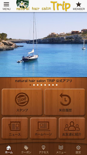 hair salon TRIP 公式アプリ