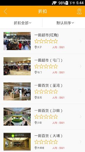 口袋香港 - 香港购物第一资讯平台