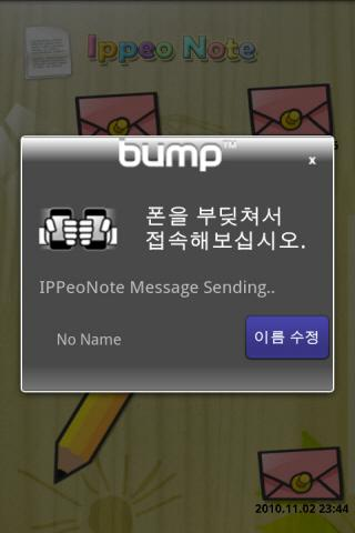 아이뻐 노트 Pro (Ippeo Note) - screenshot