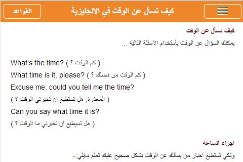 قواعد اللغة الانجليزية- screenshot