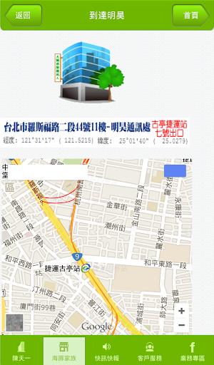 【免費商業App】大誠保險經紀人陳天一-APP點子