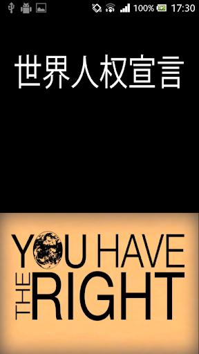 玩免費書籍APP|下載世界人权宣言 app不用錢|硬是要APP