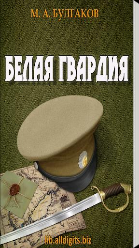 Белая гвардия. М. Булгаков