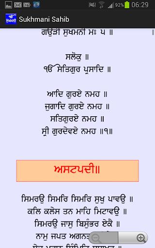 Sukhmani Sahib Gurmukhi
