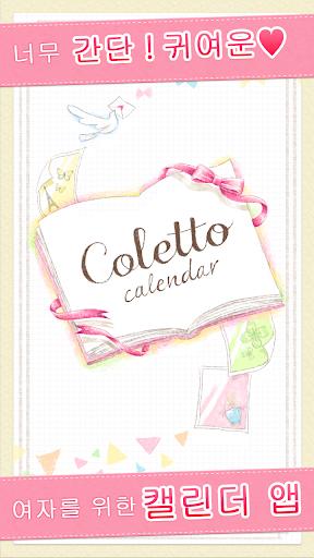 Coletto calendar~귀여운 수첩 일기 사진