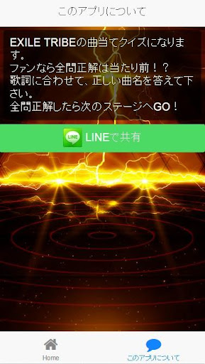 EXILE tribe 曲当てクイズ