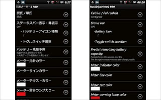 Screenshot of HashiriyaMeterWidget2 PRO
