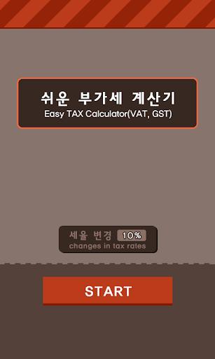 簡単税電卓(VAT GST)