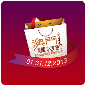 Macau Shopping Festival