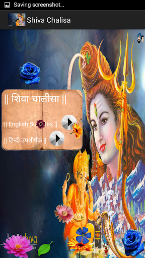 Shiva Chalisa- Meaning Video