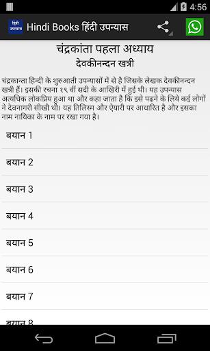 Hindi Books हिंदी उपन्यास