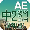 중2 교과서 영단어 교학사(김) icon