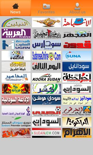 صحف السودان Sudan Newspapers