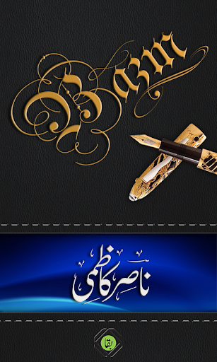 Bazm: Nasir Kazmi