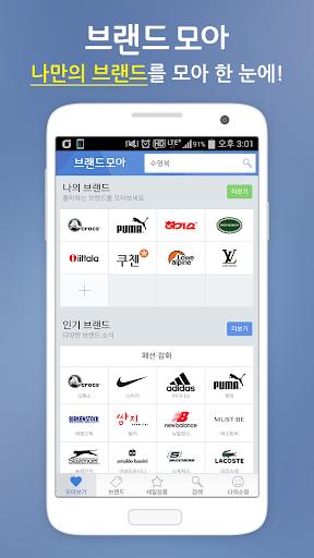 브랜드모아―세일특가모음 쿠팡 티몬 위메프 홈쇼핑모아