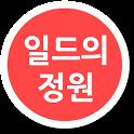 일드의정원-일본드라마 다시보기,추천어플 icon