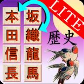 歴史人名&事象並び替えパズル LITE