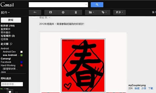 Chinese Couplet- screenshot thumbnail