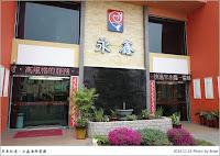 永鑫海鮮餐廳