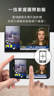 喇新聞 FLIPr- screenshot thumbnail