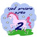 סיפורים לפני השינה 2 גרסה מלאה icon