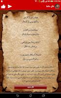 Screenshot of فال حافظ