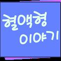 혈액형 이야기 logo
