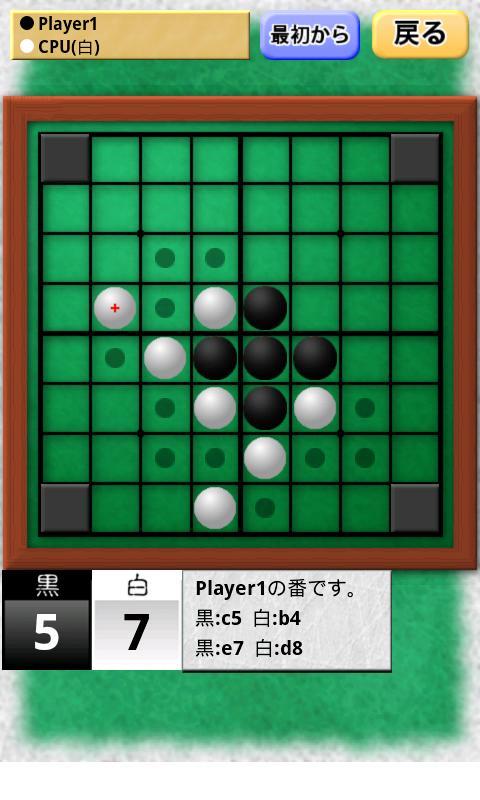変則リバーシ オンライン対戦- screenshot