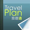 旅遊通 logo
