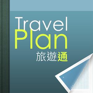 旅遊通 旅遊 App LOGO-硬是要APP